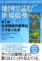 地図で読む世界情勢 ジャン・クリフトフ・ヴィクトル