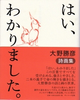 はい、わかりました サンマーク出版 ¥1,680 大野勝彦