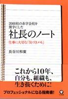 社長のノート